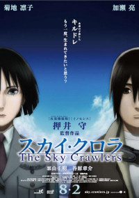 Locandina di The Sky Crawlers